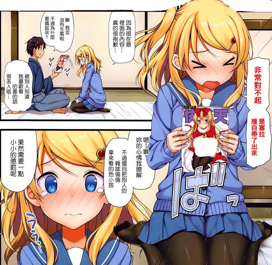 日本二次元邪惡少女漫畫5