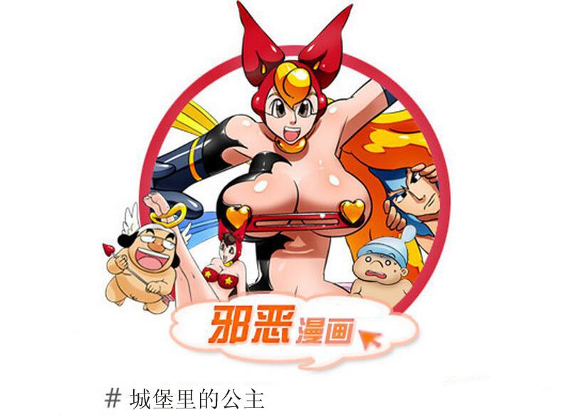 邪恶少女漫画之城堡里的公主1